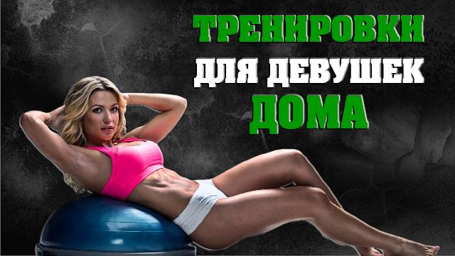 programma-trenirovok-dlya-devyshek-v-domashnih-ysloviah-01