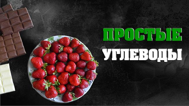 prostie-yglevodi-spisok-prodyktov-01