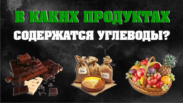v-kakih-prodyktah-soderjatsya-yglevodi-01