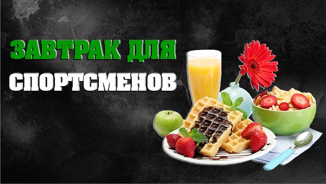 zavtrak-dlya-sportsmenov-01
