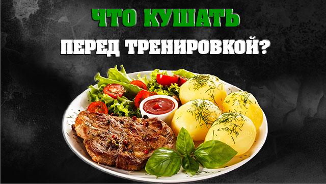 chto-kyshat-pered-trenirovkoy-01