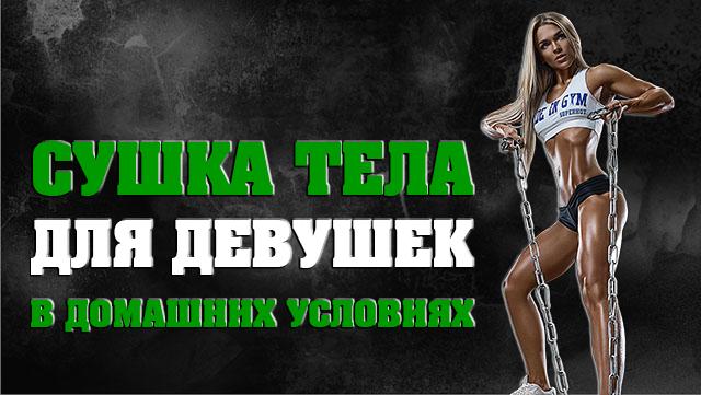syshka-tela-dlya-devyshe-v-domashnih-ysloviyah-01