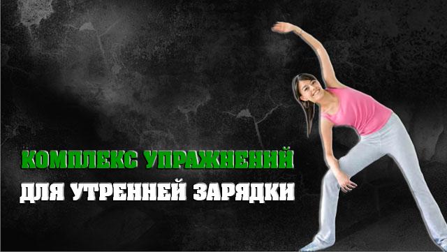 kompleks-yprazneniy-dlya-ytrenney-zaradki-01