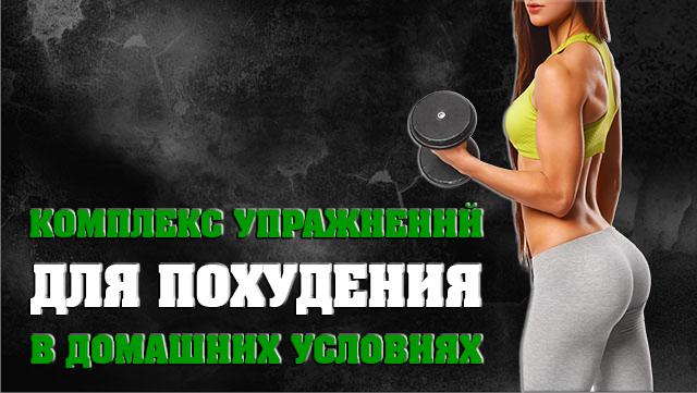 komplex-yprazneniy-dlya-pohydeniya-v-domashnih-ysloviyah-01