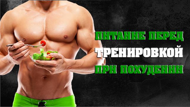 pitanie-pered-trenirovkoy-pri-pohydeniy-01