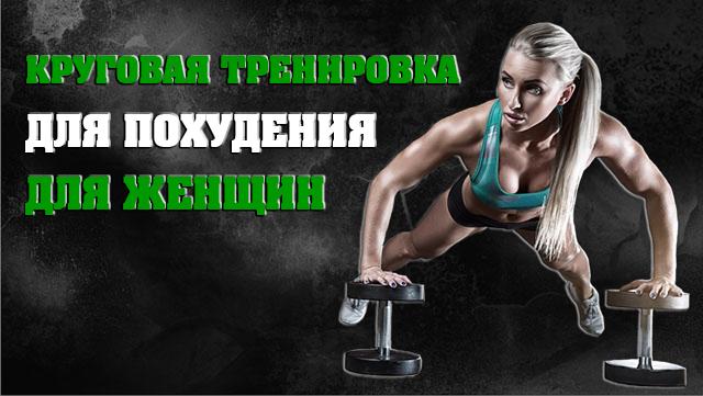 krygovaya-trenirovka-dlya-sjiganiya-jira-dlya-djenshin-01