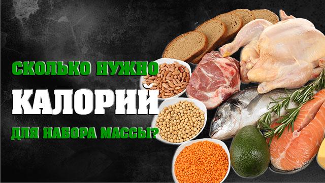 skolko-nyjno-kaloriy-dlya-nabora-misechnoy-massi-01