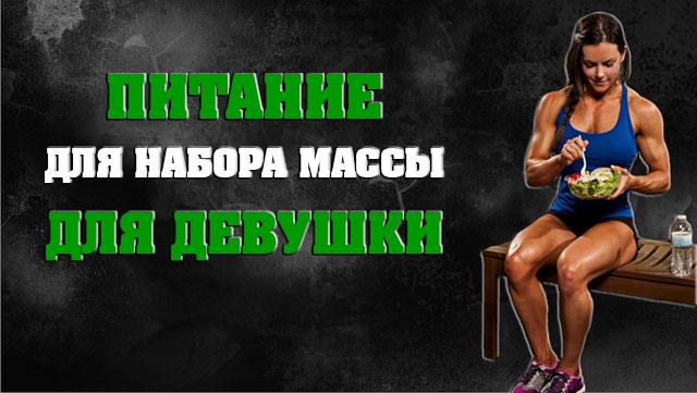 pitanie-dlya-nabora-michesnoy-massi-dlya-devyshki-01