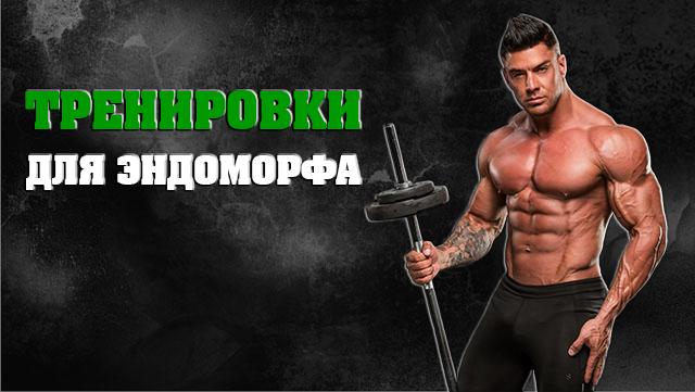 programma-trenirovok-dlya-endomorfa-01