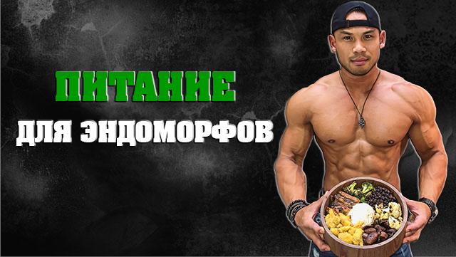 pitanie-dlya-endomorfov-01
