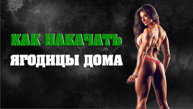 kak-nakachat-yagodici-v-domashnih-ysloviyah-devyshke-01