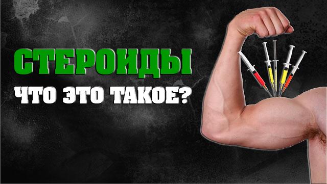 anabolicheskie-steroidi-chto-eto-takoe-dlya-chego-nyjni-steroidi-01