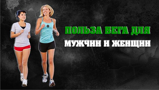 beg-programma-dlya-pohudeniya-tehnika-polza-bega-dlya-muzhchin-i-zenchin-01
