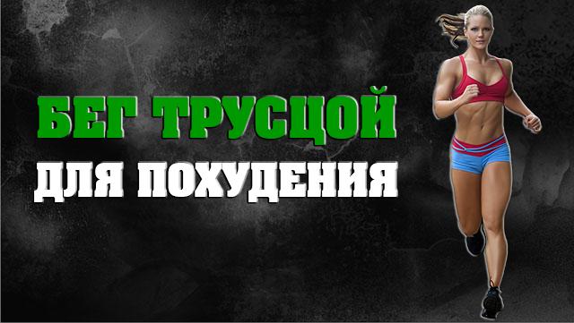 beg-tryscoy-dlya-pohydeniya-kak-pravilno-begat-tryscoy-01