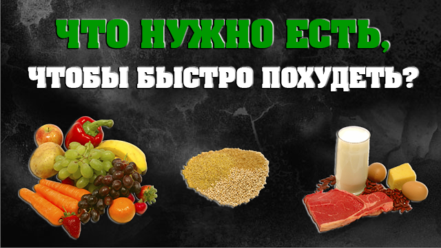 chto-nujno-est-chtobi-bystro-pohudet-luchie-produkty-dlya-pohudeniya-spisok-01