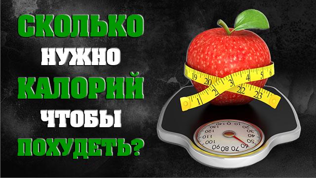 skolko-nyjno-kaloriy-v-den-chtobi-pohydet-01