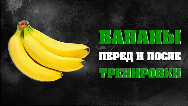 banani-pered-trenirovkoy-i-banani-posle-trenirovki-01