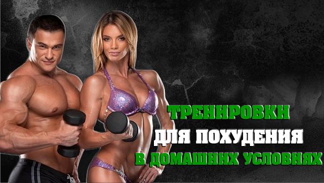 trenirovki-dlya-pohydeniya-v-domashnih-ysloviah-01