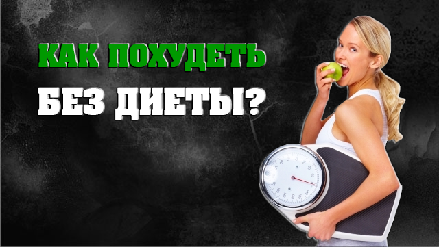 kak-pohudet-bez-dieti-i-ybrat-jivot-v-domashnih-ysloviah-01