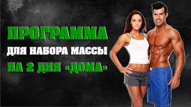programma-trenirovok-dlya-nabora-michesnoy-massi-na-2-dnya-v-domashnih-ysloviyah-01
