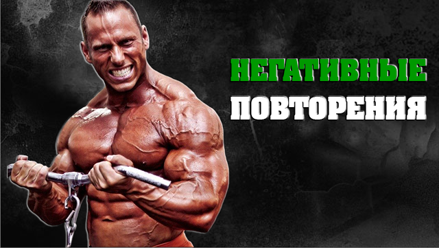 negativnie-povtoreniya-v-bodibildinge-chto-eto-pravilnaya-tehnika-vipolneniya-01