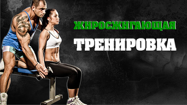 jirosjigayshaya-trenirovka-v-trenajernom-zale-dlya-devyshek-i-myzchin-01
