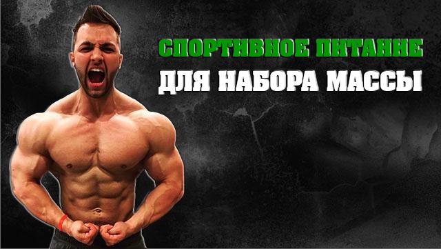 luchee-sportivnoe-pitanie-dlya-nabora-michesnoy-massi-dlya-mujchin-i-jenshin-01