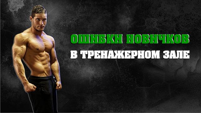 oshibki-novichkov-v-trenajernom-zale-01