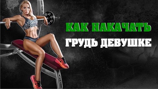 kak-nakachat-grud-devushki-v-domashnih-usloviyh-01