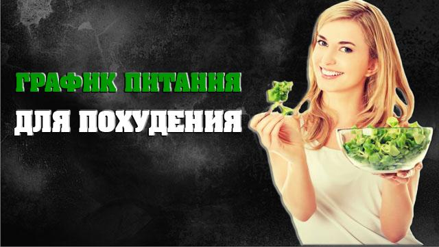 grafik-pitaniya-dlya-pokhudeniya-01