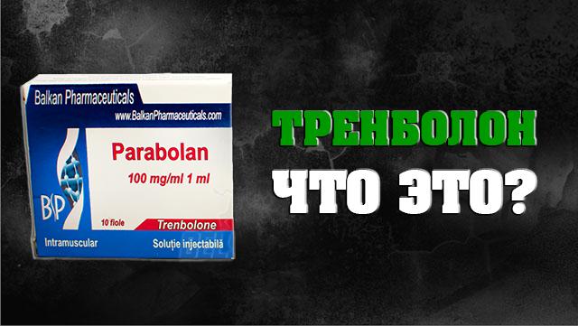trenbolon-acetat-i-enantat-chto-eto-kyrs-trenbolon-testosteron-na-shysky-i-massy-01
