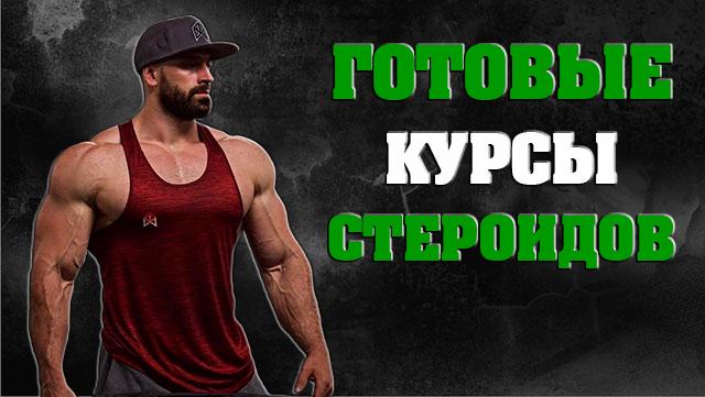 gotovie-kyrsi-steroidov-deka-testosteron-enantat-propionat-cipionat-01