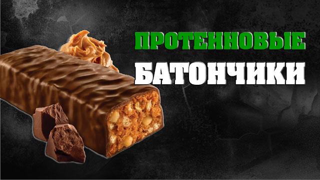 proteinovie-batonchiki-v-domashnih-ysloviyah-recepti-01