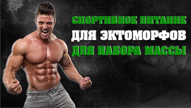 sportivnoe-pitanie-dlya-ektomorf-dlya-nabora-michesnoy-massi-01