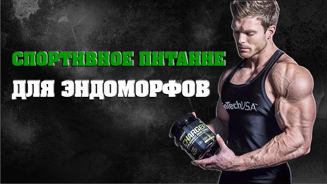 sportivnoe-pitanie-dlya-endomorfov-dlya-pochydeniya-i-nabora-massi-01