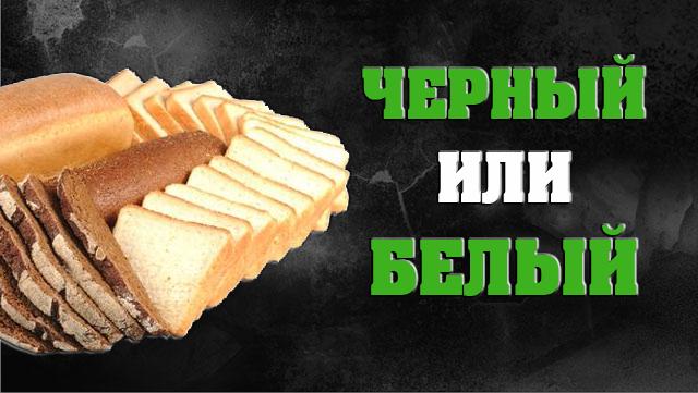 chernuy-ili-beliy-hleb-pri-pochudenii-kakoy-mojno-est-01