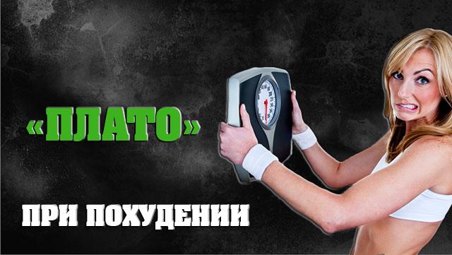 ves-vstal-kak-zastavit-organizm-vnov-hydet-effekt-plato-pri-pochydenii-chto-delat-01