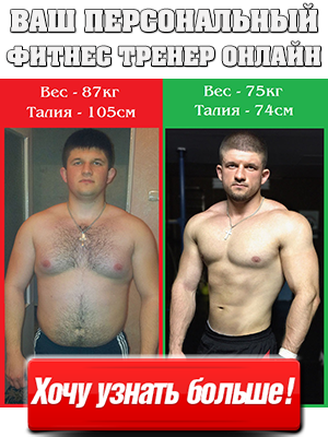 ФИТНЕС-ТРЕНЕР ОНЛАЙН