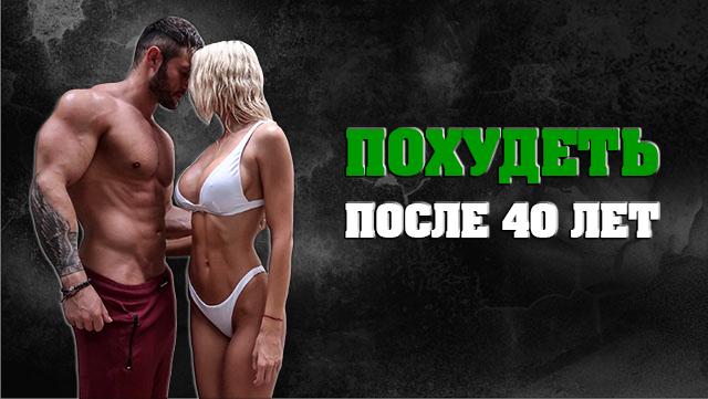 kak-bystro-pohudet-posle-40-let-jenshina-i-mujchine-v-domashnih-ysloviah-1