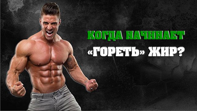 kakoy-nujen-puls-dlya-sjiqaniya-jira-kogda-nachinaet-gorit-jir-pri-cardio--1