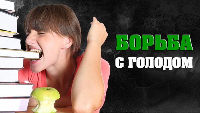kak-zaglyshit-i-poborot-golod-pri-pokhydenii-top-7-sposobov--1