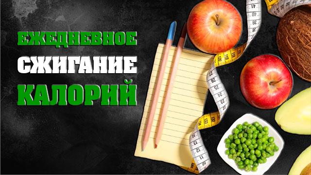 skolko-kaloriy-nyjno-sjigat-kajdiy-den-chtobi-pochydet--1
